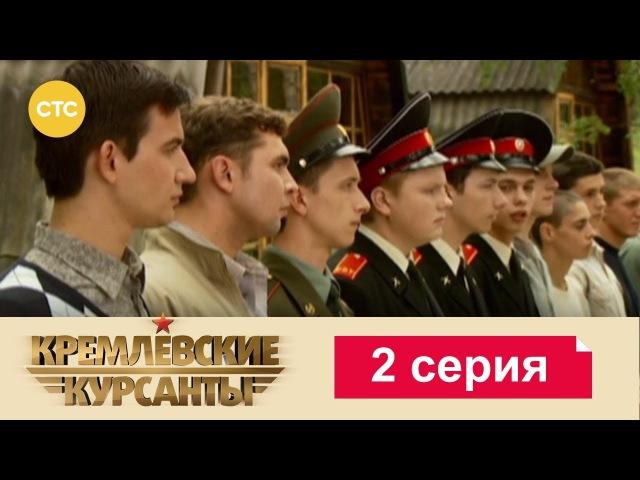Кремлевские Курсанты 2