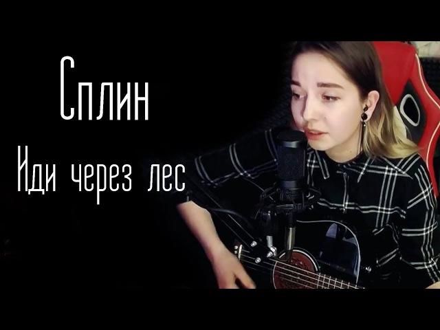 Сплин-Иди через лес (Юля Кошкина cover)