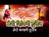 Ya Hussain Zindabad | Zindaabad Ya Hussain | Beautiful Qawali Muharram Special Qawwali