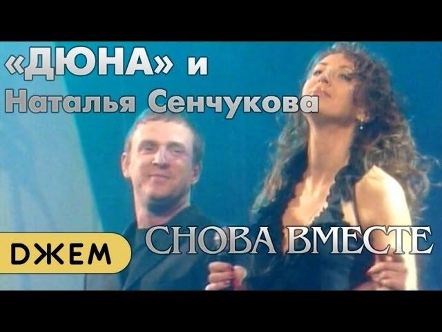 Наталья Сенчукова и группа Дюна - Снова вместе