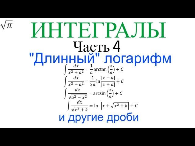 Интегралы №4 Длинный логарифм высокий логарифм простые рациональные интегралы