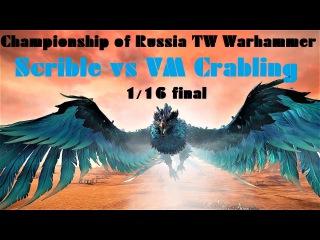 CoR TW Warhammer 1/8 final Scrible vs VM Crabling/HE vs Lzm