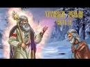 Часть 19. Завет Сварога отцу Арию ● [ХРОНИКИ ЗЕМЛИ]