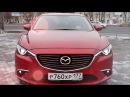 Тест драйв Mazda 6 2015 2.0 150 л.с. АКПП Supreme