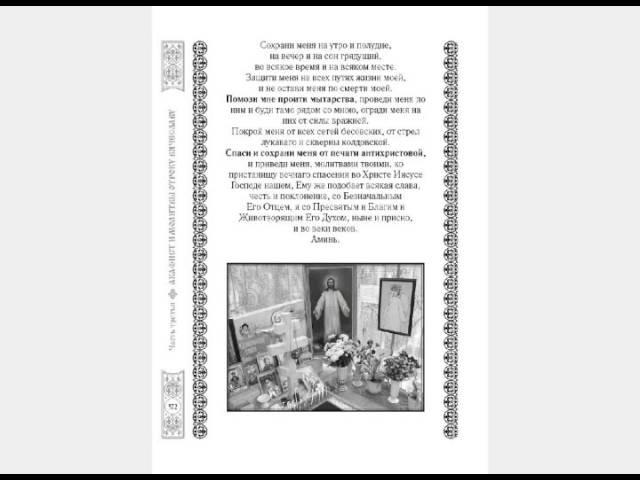 ☦ ☦ ☦ МОГУЧИЙ АКАФИСТ СВ ОТРОКУ ВЯЧЕСЛАВУ полный текст молитвы