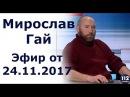 Мирослав Гай, офицер запаса, - гость 112 Украина, 24.11.2017