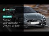 Тест-драйв Новый Ауди А5 спортбэк 2017. 2.0 турбо 249 л.с. quattro
