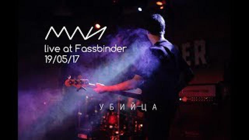 Мои Любимые Игры - Убийца (live at Fassbinder)
