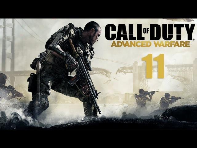 Call of Duty Advanced Warfare Прохождение на ПК Без Комментариев Часть 11 — Крах