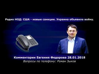 Радио НОД: США новые санкции. Украина объявила войну. Комментарии Евгения Федоро...