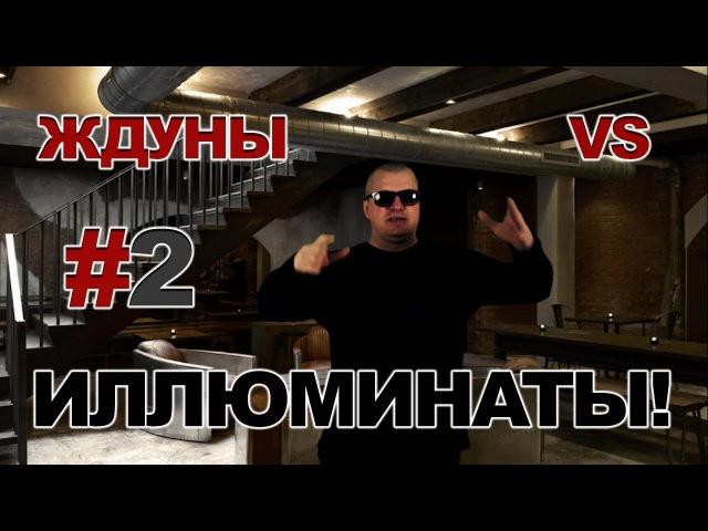 Эпизод 2. ПОДЗЕМНЫЙ КОЛДУН/ ЖДУНЫ ИЛЛЮМИНАТЫ - ВЕРСУС!