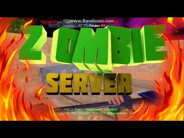 Counter Strike 1 6 Зомби сервер КРИМИНАЛЬНАЯ РОССИЯ 15 483 cерия ВИП АДМИН СУПЕР АДМИН