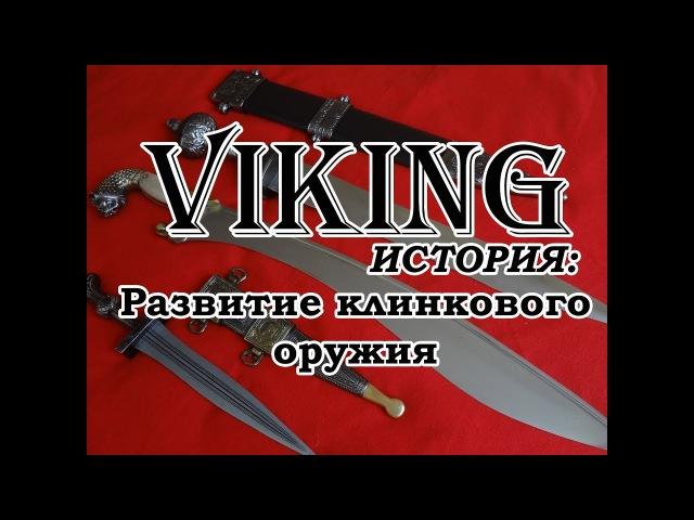 Развитие клинкового оружия (от меча к шпаге и шашке)