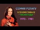 София Ротару Песня Года 1973 1981