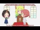Дракон-горничная госпожи Кобаяши 7 спешл [русские субтитры AniPlay] Kobayashi-san Special 7