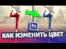 Как изменить цвет объекта в фотошопе