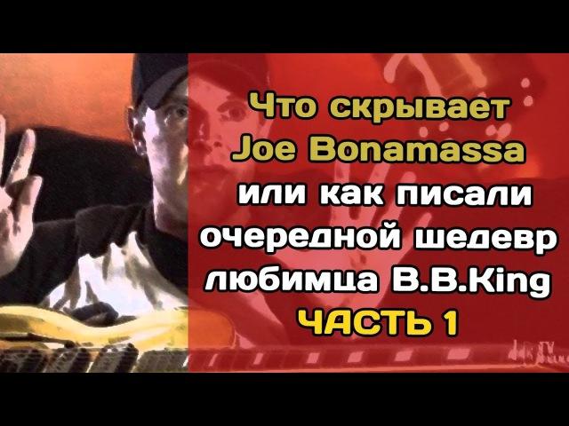 Joe Bonamassa раскрывает секрет неповторимого звука на альбоме Blues of Desperation (ЧАСТЬ 1)