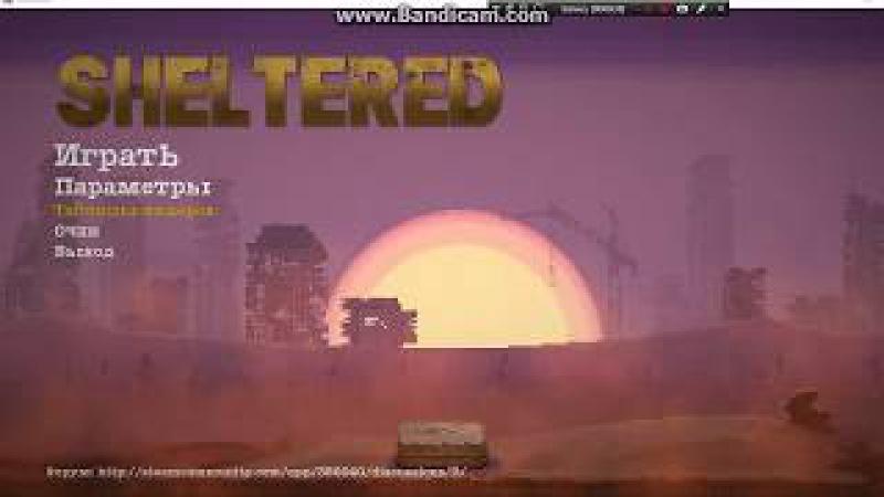Пост-Аппокалиптическое выживание SHELTERED 1 (СОЗДАНИЕ ГЕРОЕВ И ПЕРВЫЕ ОБНОВЫ)