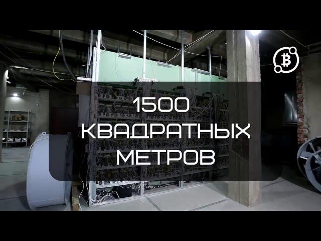 МАЙНИНГ самая большая BITCOIN ФЕРМА в России