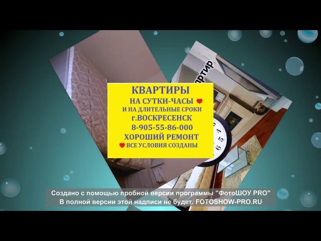 Квартиры, дома на сутки-часы и на длительные сроки 79055586000 скидка 10% подписчикам канала)