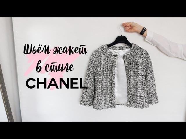 DIY   Шьём жакет в стиле Chanel