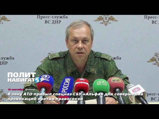 В зону АТО для совершения провокаций против правосеков прибыл спецназ СБУ Альф