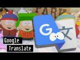 Google Translate Sings South Park Intro