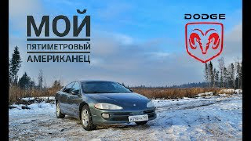 Обзор Dodge Intrepid 2. Мой пятиметровый Американец