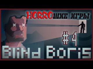 1000 и 1 смерть ☠ Blind Boris #4