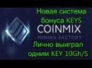 Облачный майнинг Coinmix Новая система бонусов KEYS
