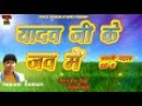 यादव जी के जव में yadav ji ke jav me || Sawan Kumar || bhojpuri song || chaita