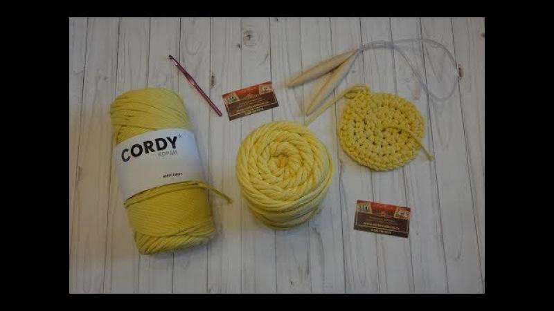 NEW! Модный хлопковый шнур для вязания CORDY (КОРДИ) - подробный обзор! | Мир вышивки