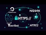 Быстрый старт с Lets Encrypt Certbot + Nginx, Digital Ocean, HTTP2