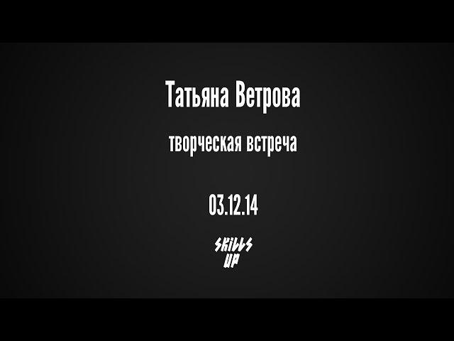 Творческая встреча с Татьяной Ветровой / Tatiana Vetrova