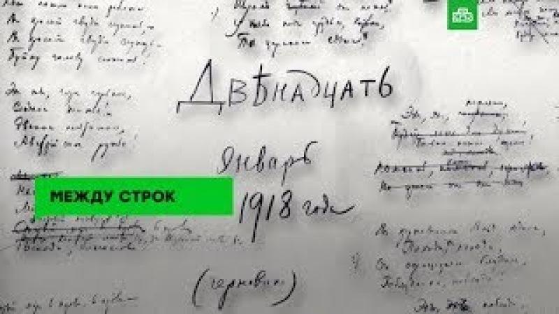 Между строк: 100 лет поэме Александра Блока