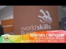 Голышмановские студенты успешно выступили на чемпионате WorldSkills