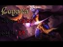 Soraka Сорака Сапорт счёт 1 2 27 KDA 14 League of Legends