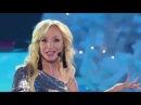 Кристина Орбакайте - Подшофе (Русское Рождество 2018)