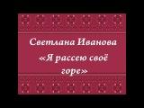 Я РАССЕЮ СВОЕ ГОРЕ русская народная плясовая песня. Сольное народное пение дети ЗАТЕЯ