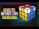 углы верхнего слоя как собрать кубик Рубика 3х3 ПРОСТОЙ СПОСОБ Урок 4