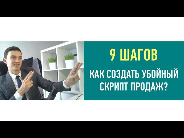 [9 шагов] Как создать убойный скрипт продаж? (часть 1) | ПОРА РАСТИ | Олег Шевелев