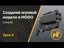 Мини курс Создание игровой модели в MODO Урок 4 Lowpoly