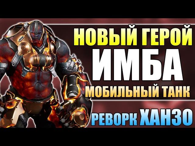 НОВЫЙ ГЕРОЙ ОВЕРВОТЧ ИМБА ■ Подробности нового героя Овервотч ■ Реворк Ханзо ■...