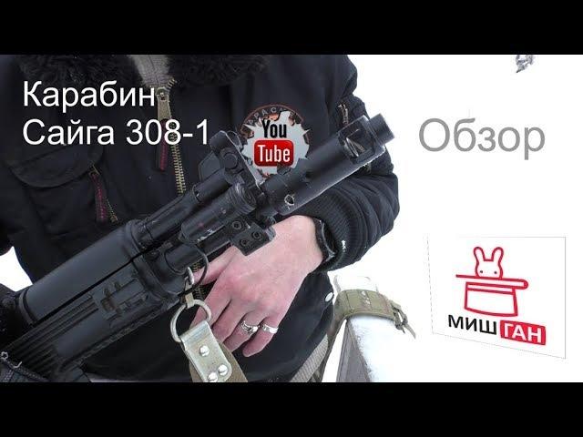 Карабин Сайга 308-1