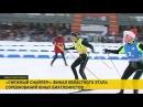 «Снежный снайпер» финал областного этапа соревнований юных биатлонистов