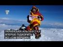 Українська альпіністка вперше підкорить всі Сім вершин