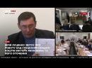 Луценко рассказал, куда делись деньги от спецконфискации Януковича 17.01.18