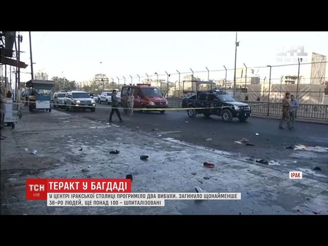 Подвійний теракт у Багдаді 38 людей загинуло, понад сотня – поранені