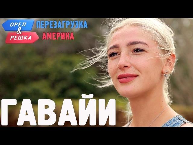 Гавайи Орёл и Решка Перезагрузка АМЕРИКА 6