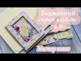 Бюджетный скрап альбом 4 разворот  шейкеры  подложки на магнитах. Мастер класс